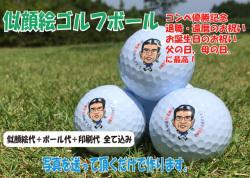 ゴルフボールメイン