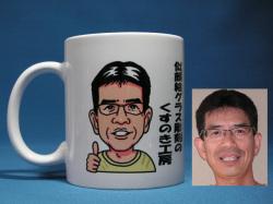 似顔絵マグカップ(事例1)